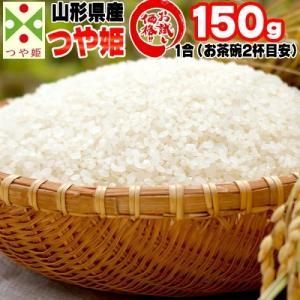山形の高級ブランド米「つや姫」を、お試し価格でご提供です。  精米方法を選べるということも大きなおス...
