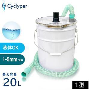 サイクロン集塵機 サイクリーパー1型|miurashop
