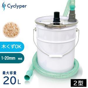 サイクロン集塵機 サイクリーパー2型|miurashop