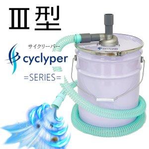 サイクロン集塵機 サイクリーパー3型|miurashop