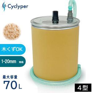 サイクロン集塵機 サイクリーパー4型 大容量版|miurashop