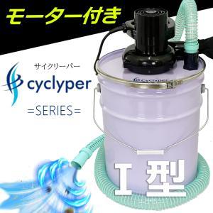 サイクロン集塵機 モーター付きサイクリーパー1型|miurashop