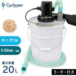 サイクロン集塵機 モーター付きサイクリーパー2型|miurashop