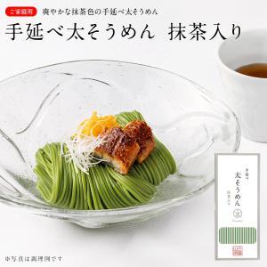 手延べ太そうめん 抹茶 A-83 家庭用 太 素麺 そうめん お歳暮 御歳暮 冬 ギフト|miwa-somen