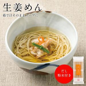 手延べ生姜めん A-96 三輪山本 家庭用 生姜 麺 しょうが にゅうめん お歳暮 御歳暮 冬 ギフト|miwa-somen