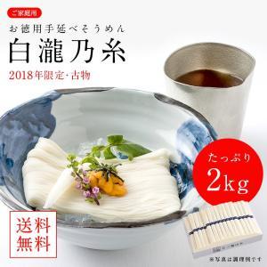 そうめん 素麺 三輪山本 お徳用 手延べそうめん 白瀧乃糸 ...