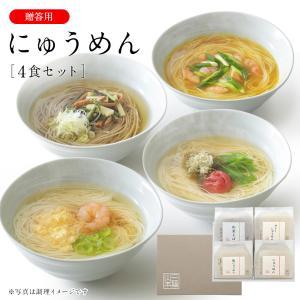 にゅうめん詰合せ(CN-4) miwa-somen