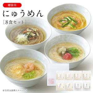 にゅうめんシリーズ(贈答用) 8食セット【ネット限定 送料無料】 冬 ギフト miwa-somen