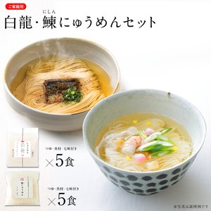白龍・鰊にゅうめんセット (ご家庭用) V-CHK-A7 家庭用【のし・包装不可】 miwa-somen