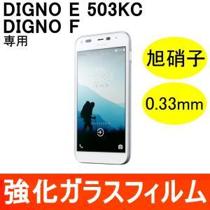 DIGNO E 503KC / DIGNO F 強化ガラスフィルム 旭硝子製素材 9H ラウンドエッジ 0.33mm|miwacases