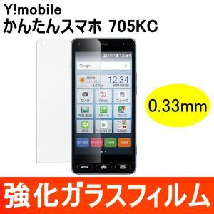 かんたんスマホ 705KC 強化ガラス保護フィルム 9H ラウンドエッジ 0.33mm ワイモバイル Y!mobile 京セラ|miwacases