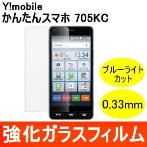 かんたんスマホ 705KC ブルーライトカット 強化ガラス保護フィルム 9H ラウンドエッジ 0.33mm ワイモバイル Y!mobile 京セラ|miwacases