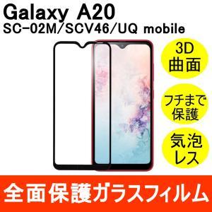 Galaxy A20 / SC-02M / SCV46 強化ガラスフィルム 3D 曲面 全面保護 フ...