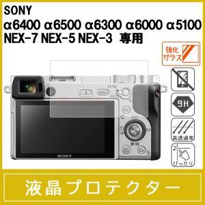SONY α6400 α6500 α6300 α6000 α5100 / NEX-7 NEX-5 N...