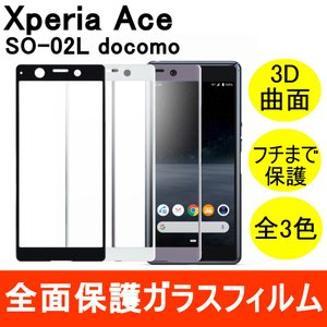 Xperia Ace SO-02L 強化ガラスフィルム 3D 曲面 全面保護 フルカバー 9H|miwacases