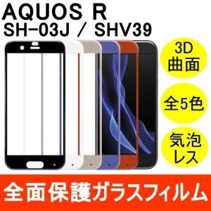 AQUOS R / SH-03J / SHV39 全面保護 強化ガラス保護フィルム フルカバー 旭硝子製ガラス素材 9H ラウンドエッジ 0.33mm シャープ ソフトバンク ドコモ au|miwacases