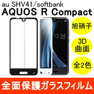 AQUOS R compact 全面保護 強化ガラス保護フィルム 3D 曲面 フルカバー 旭硝子製ガラス素材 9H ラウンドエッジ 0.33mm シャープ ソフトバンク au SHV41 SH-M06|miwacases