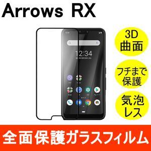 arrows RX 強化ガラスフィルム 3D 曲面 全面保護 フルカバー 9H miwacases