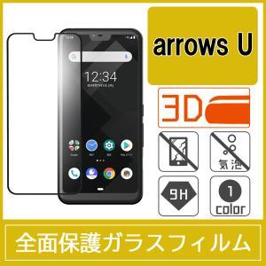 arrows U 強化ガラスフィルム 3D 曲面 全面保護 フルカバー 旭硝子製素材 9H|miwacases