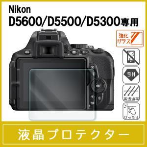 Nikon D5600 / D5500 / D5300 強化ガラス保護フィルム 液晶プロテクター 硬...