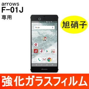 arrows NX F-01J 強化ガラス保護フィルム 旭硝子製素材 9H ラウンドエッジ 0.33mm 富士通|miwacases
