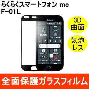 らくらくスマートフォン me F-01L 強化ガラスフィルム 3D 曲面 全面保護 フルカバー 旭硝子製素材 9H|miwacases