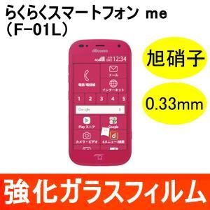 らくらくスマートフォン me F-01L 強化ガラス保護フィルム 旭硝子製素材 9H ラウンドエッジ 0.33mm 富士通|miwacases