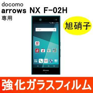 arrows NX F-02H 強化ガラス保護フィルム 旭硝子製素材 9H ラウンドエッジ 0.33mm 富士通|miwacases