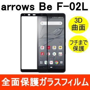 arrows Be3 F-02L 強化ガラスフィルム 3D 曲面 全面保護 フルカバー 旭硝子製素材 9H|miwacases