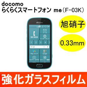 らくらくスマートフォン me F-03K 強化ガラス保護フィルム 旭硝子製ガラス素材 9H ラウンドエッジ 0.33mm 富士通 docomo|miwacases