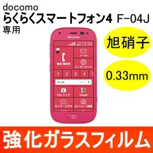 らくらくスマートフォン4 F-04J 強化ガラス保護フィルム 旭硝子製ガラス素材 9H ラウンドエッジ 0.33mm 富士通 docomo|miwacases