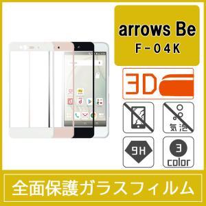 arrows Be F-04K 強化ガラスフィルム 3D 曲面 全面保護 フルカバー 旭硝子製素材 9H 富士通|miwacases