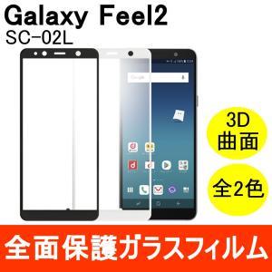 Galaxy Feel2 SC-02L 強化ガラスフィルム 3D 曲面 全面保護 フルカバー 9H miwacases