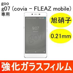 g07 / g07+ / g07++ goo コヴィア 強化ガラス保護フィルム 旭硝子製素材 0.21mm 9H ラウンドエッジ|miwacases
