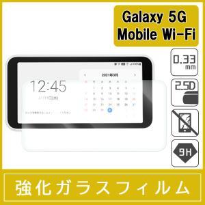 Galaxy 5G Mobile Wi-Fi SCR01 強化ガラス保護フィルム 9H ラウンドエッ...