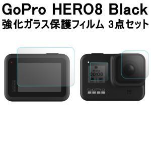 GoPro HERO 8 BLACK 強化ガラス保護フィルム 3点セット レンズ メインスクリーン ...
