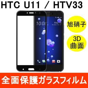 HTC U11 / HTV33 強化ガラスフィルム 3D 曲面 全面保護 フルカバー 旭硝子製素材 9H ソフトバンク au|miwacases