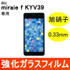 miraie f KYV39 au 強化ガラス保護フィルム 旭硝子製ガラス素材 9H ラウンドエッジ 0.33mm 京セラ ミライエ フォルテ|miwacases