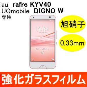 rafre KYV40 / DIGNO W 強化ガラス保護フィルム 旭硝子製ガラス素材 9H ラウンドエッジ 0.33mm 京セラ au UQmobile|miwacases