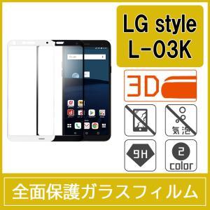 LG style L-03K 強化ガラスフィルム 3D 曲面 全面保護 フルカバー 旭硝子製素材 9H|miwacases