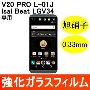 isai Beat LGV34 / V20 PRO L-01J 強化ガラス保護フィルム 旭硝子製ガラス素材 9H ラウンドエッジ 0.33mm au LG イサイ ビート docomo|miwacases