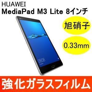 HUAWEI MediaPad M3 Lite 8 強化ガラス保護フィルム 旭硝子製素材 9H ラウンドエッジ 0.33mm ファーウェイ miwacases