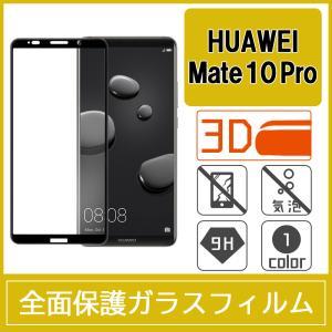 HUAWEI Mate 10 Pro 強化ガラスフィルム 3D 曲面 全面保護 フルカバー 旭硝子製...