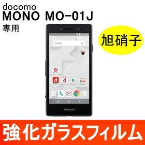 MONO MO-01J 強化ガラス保護フィルム 旭硝子製素材 9H ラウンドエッジ 0.33mm docomo ドコモ|miwacases