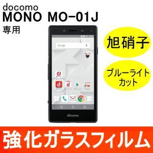 MONO MO-01J ブルーライトカット 強化ガラス保護フィルム 旭硝子製素材 9H ラウンドエッジ 0.33mm docomo ドコモ|miwacases