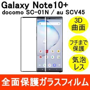 Galaxy Note10+ SC-01M SCV45 強化ガラスフィルム 3D 曲面 全面保護 フルカバー 9H miwacases