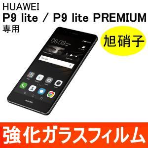 HUAWEI P9 lite / P9 lite PREMIUM 強化ガラス保護フィルム 旭硝子製素材 9H ラウンドエッジ 0.33mm ファーウェイ