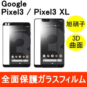 Google Pixel 3 / Pixel 3 XL 強化ガラスフィルム 3D 曲面 全面保護 フルカバー 旭硝子製ガラス素材 9H|miwacases