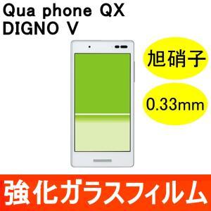 Qua phone QX / DIGNO V 強化ガラス保護フィルム 旭硝子製素材 9H ラウンドエッジ 0.33mm au 京セラ キュアフォン UQ mobile|miwacases