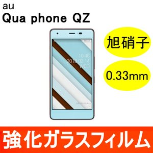 Qua phone QZ 強化ガラス保護フィルム 旭硝子製ガラス素材 0.33mm 9H ラウンドエッジ au 京セラ キュアフォン|miwacases